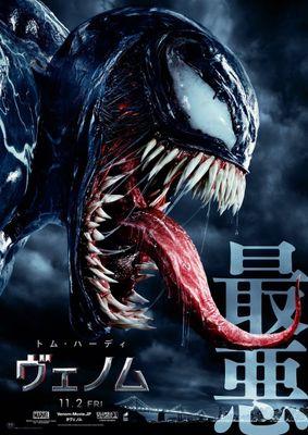 Venom-JP-poster.jpg